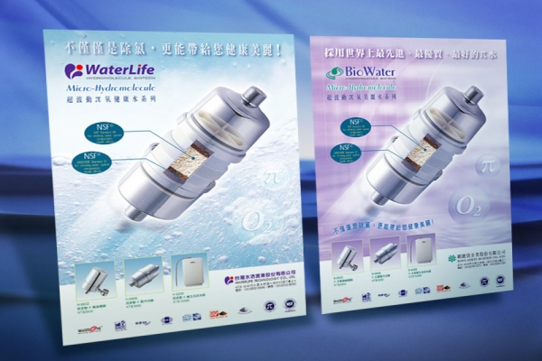 WaterLife健康濾水器海報